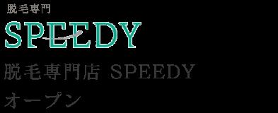 脱毛専門店 SPEEDY オープン