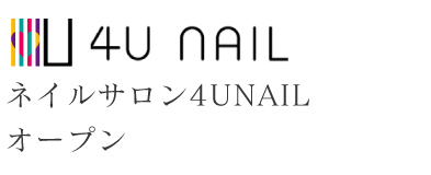 ネイルサロン4UNAIL オープン