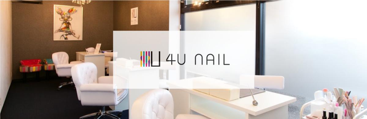 募集要項|4U NAIL