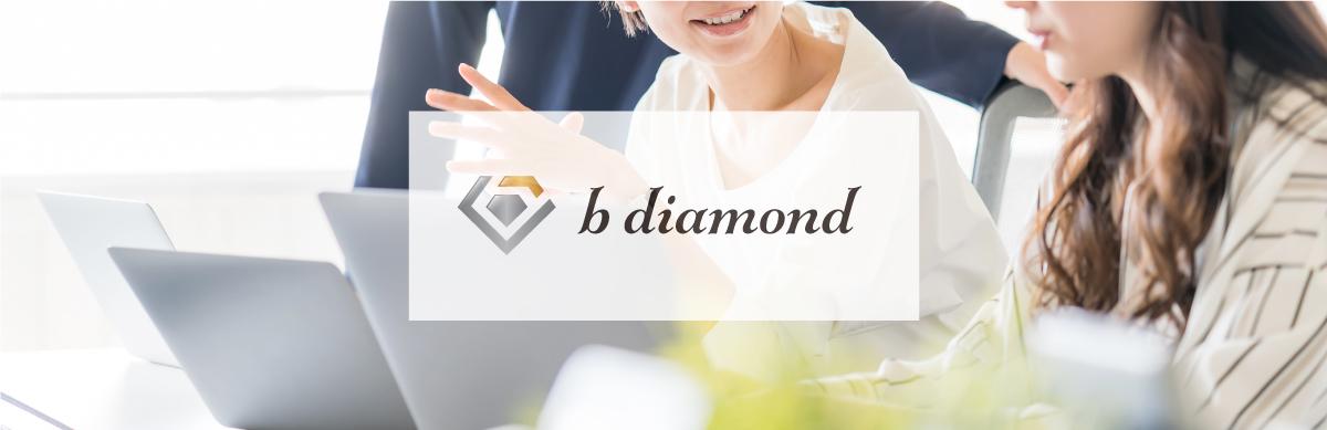 募集要項|b diamond