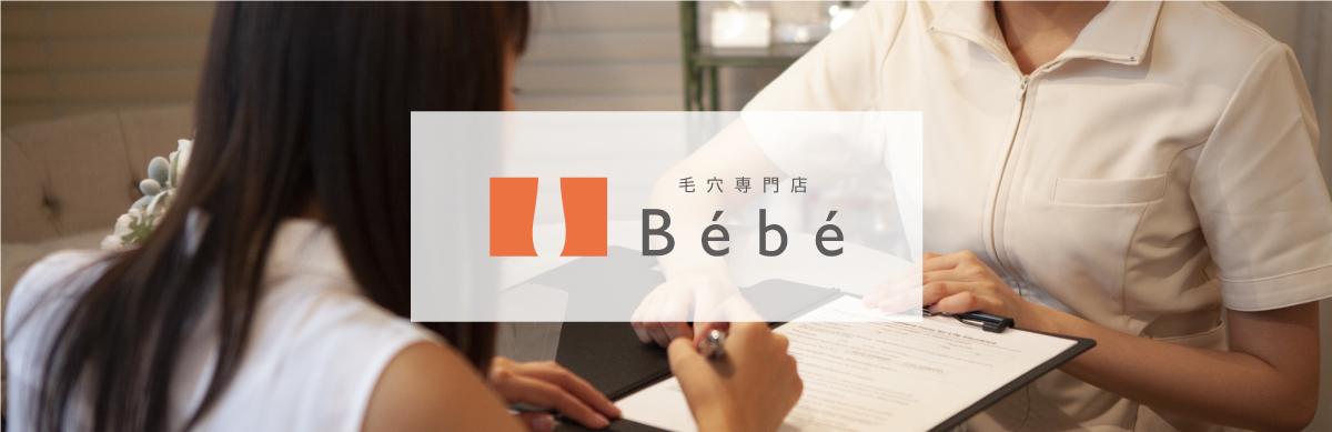 募集要項|毛穴専門店Bebe