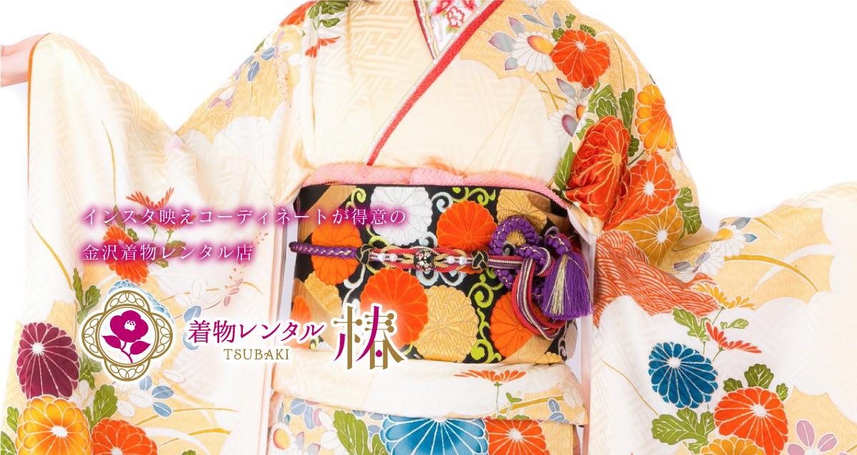インスタ映えコーディネートが得意の金沢着物レンタル店「着物レンタル椿」